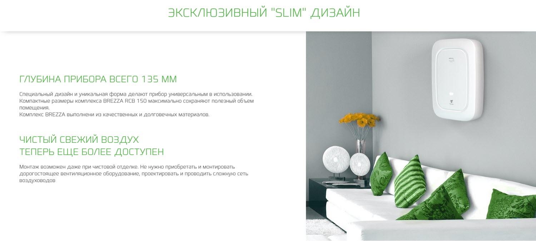 RCBH 150 Приточно-очистительный комплекс Royal Clima, страна ввоза Россия