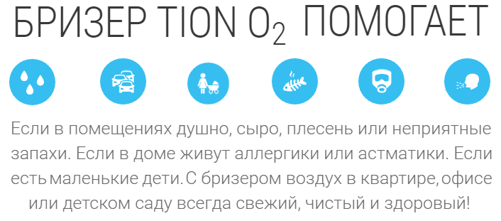 Бризер Tion O2